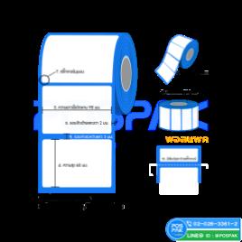 รูปของ ST.UPO PP ขนาด 9 x 6 cm (90 มม. x 60 มม.) แกน 1.5 นิ้ว 500 ดวง/ม้วน สติ๊กเกอร์ พีพี แบบขาวด้าน Sticker for Colorwork Epson TM-C3510