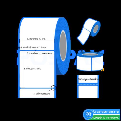 รูปของ ST.TT Size 10 x 13 cm. (100 x 130 mm.) Sticker 250 ดวง/ม้วน แกน 1.5 นิ้ว สติ๊กเกอร์กระดาษ กึ่งมันกึ่งด้าน (ใช้ร่วมกับ Wax Ribbon หรือ Wax Resin Ribbon)