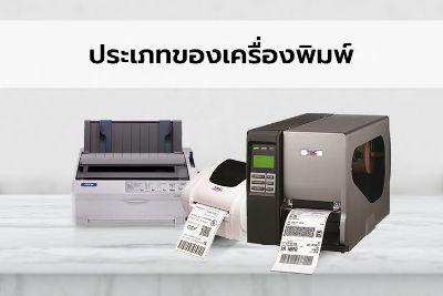 ประเภทของเครื่องพิมพ์