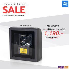 รูปของ สินค้าตัวโชว์ MC-3000PT Barcode Sanner 1D USB เครื่องอ่านบาร์โค้ด แบบตั้งโต๊ะ
