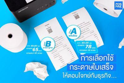 การเลือกใช้กระดาษใบเสร็จให้ตอบโจทย์กับธุรกิจ