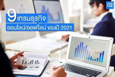 9 เทรนธุรกิจออนไลน์/ออฟไลน์ ของปี 2021