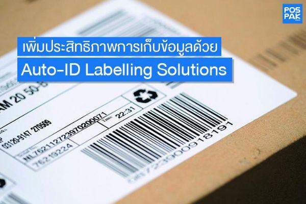 เพิ่มประสิทธิภาพการเก็บข้อมูลด้วย BIXOLON Auto-ID Labelling Solutions